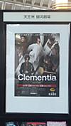 Clementia20150912_2