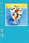 Hinyaritokanmi_3