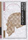 Honehakataru