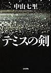 Temisunotsurugi_3
