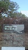 Higashiyamakaiikan20160306