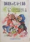 Suwanomukashibanashi