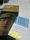 Higashiyamakaiikannenkanpasport