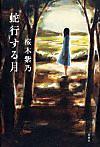 Dakousurutsuki