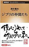 Ghibrinonakamatachi
