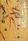 Kyochikunofue