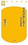 Monenoashiato