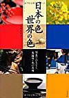 Nihonnoirosekainoiro