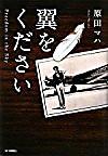 Tsubasawokudasai_2
