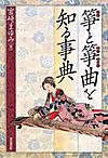 Kototosoukyokuwoshirujiten_4