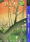 Mottoshiritaiutagawahiroshige