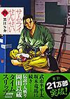 Samuraisensei4