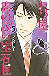 Nanatsuyashinobunohousekibako5_2