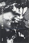 Asahinoataruie