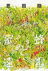 Mitsubachitoenrai_2