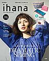 Ihana3