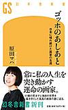 Gohhonnoashiato