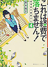 Korehakeihideochimasen4