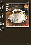 Kopokopocoffee