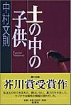 Tsuchinonakanokodomo