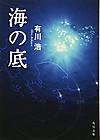 Uminosoko