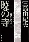 Akatsukinotera
