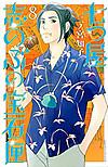 Nanatsuyashinobunohousekibako8