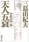 Tenningosui