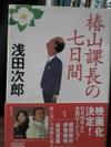 7daystsubakiyama