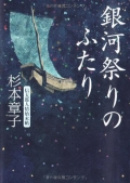 Gingamatsurinofutari