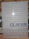 Glaylyrics