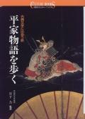 Heikemonogatariwoaruku