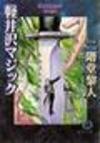 Karuizawamagic_1