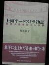 Shanghaiorchestrastory
