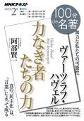 Chikaranakimonotachinochikara