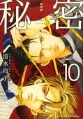 Himitsu10