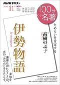 Isemonogatarimeicho_20210303010101