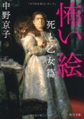 Kowaieshitootome