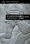 Mesopotamiyanosatsujin