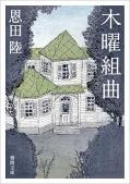Mokuyokumikyoku