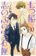 Nanatsuyashinobunohousekibako10
