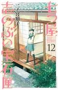 Nanatsuyashinobunohousekibako12_20210303002701