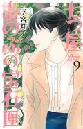 Nanatsuyashinobunohousekibako9