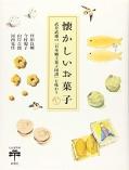 Natsukashiiokashi_20210303001501
