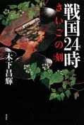 Sengoku24ji