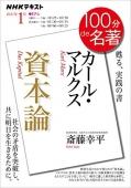 Shihonron_20210302090201