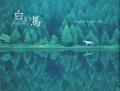 Shiroiuma_20210303000801