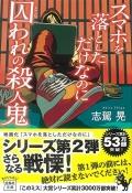 Sumahowootoshitadakenanoni2_20200628183301
