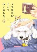 Uchinoinugakonekohiroimashita3